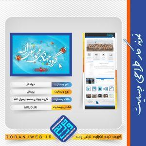 وبسایت جهادگر