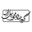 گروه جهادی محمد رسول الله