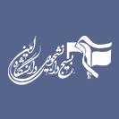 بسیج دانشجویی دانشگاه امین