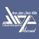 باشگاه فرهنگی ورزشی مرصاد